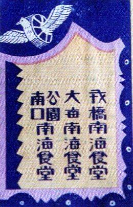 nankai045.jpg