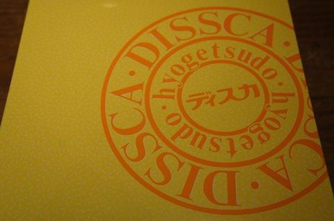 DSC05250.JPG