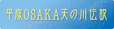 ananogawa234_60.jpg