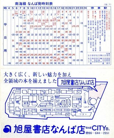 nankai008.jpg